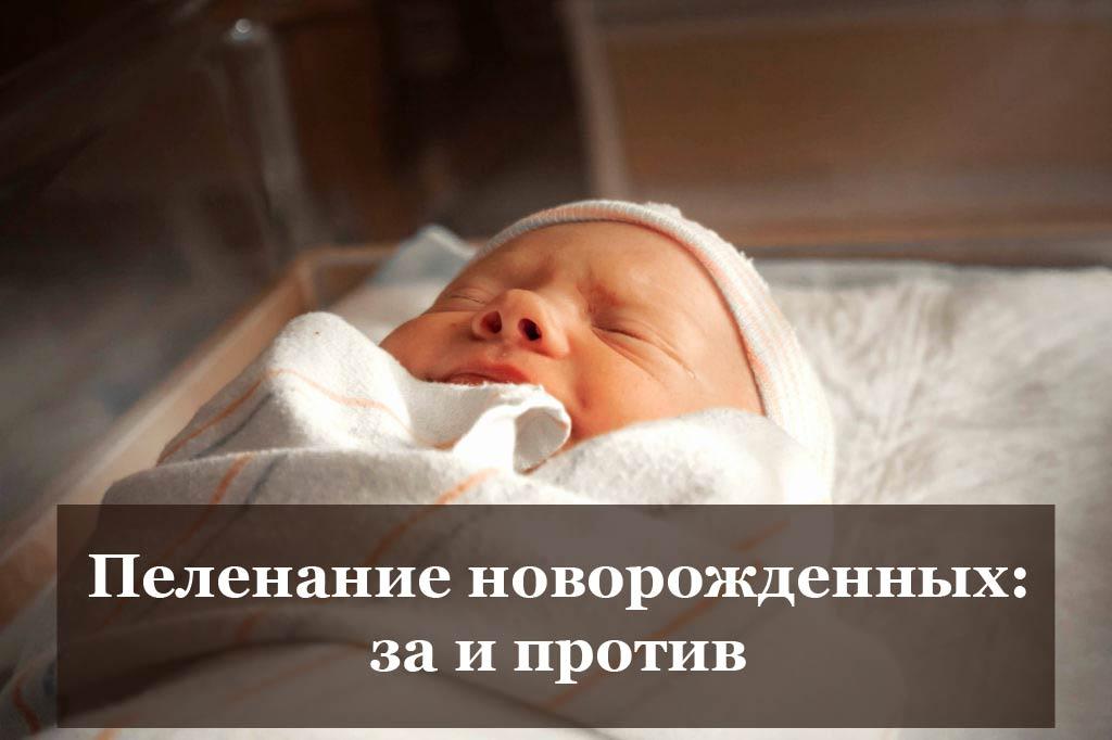 Пеленание новорожденных за и против