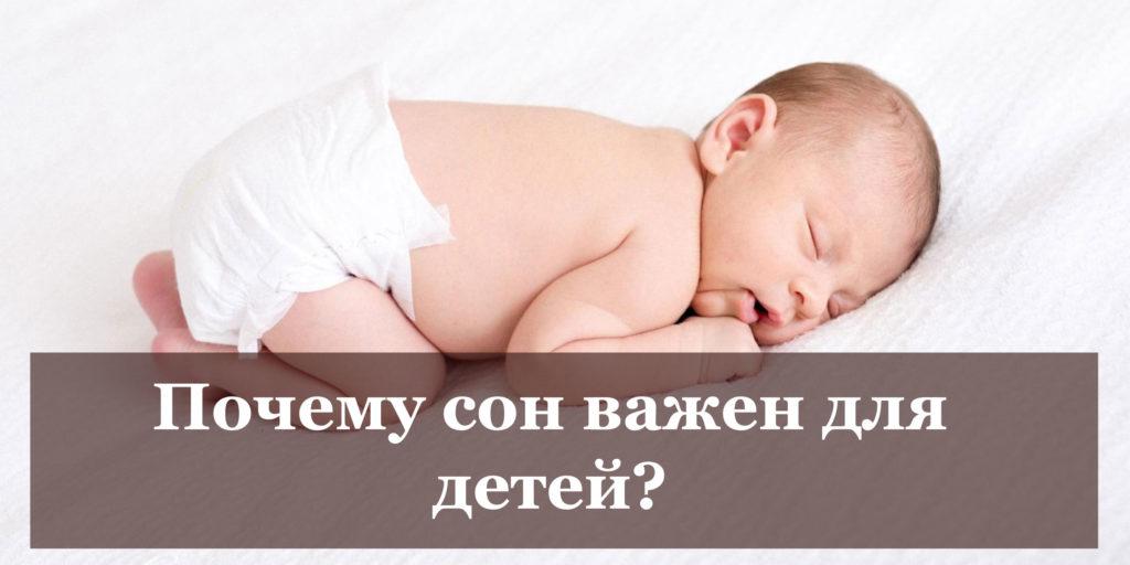 Почему сон важен для детей