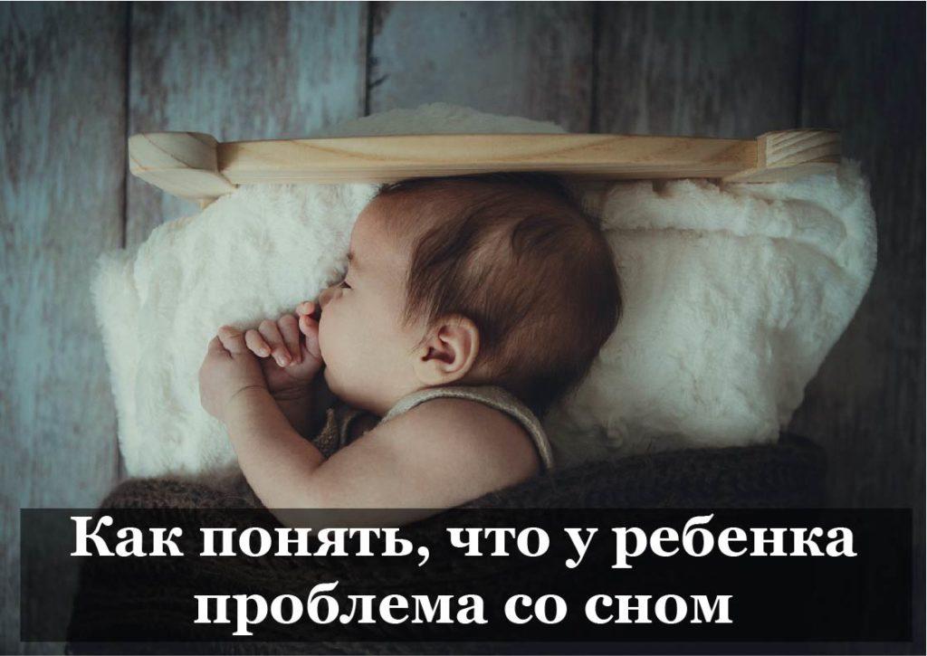 Как понять, есть ли проблема со сном у ребенка