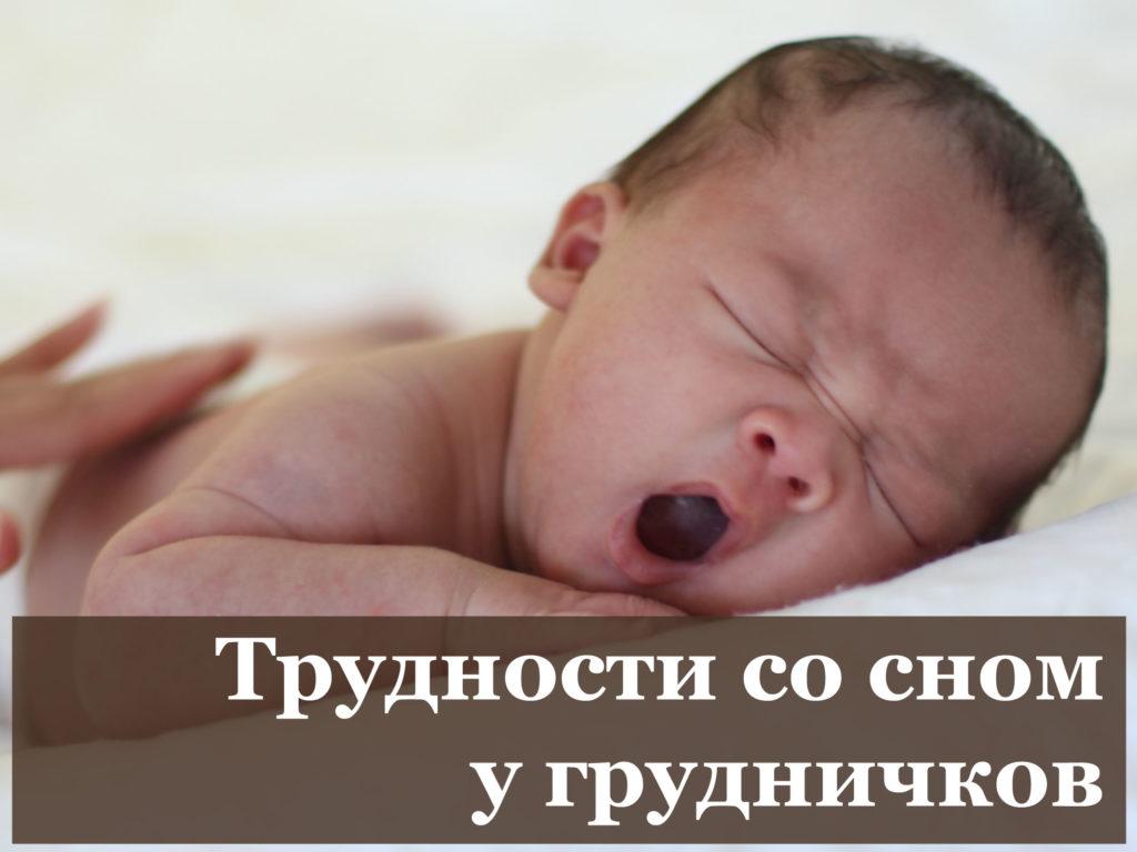 Проблемы со сном у новорожденных