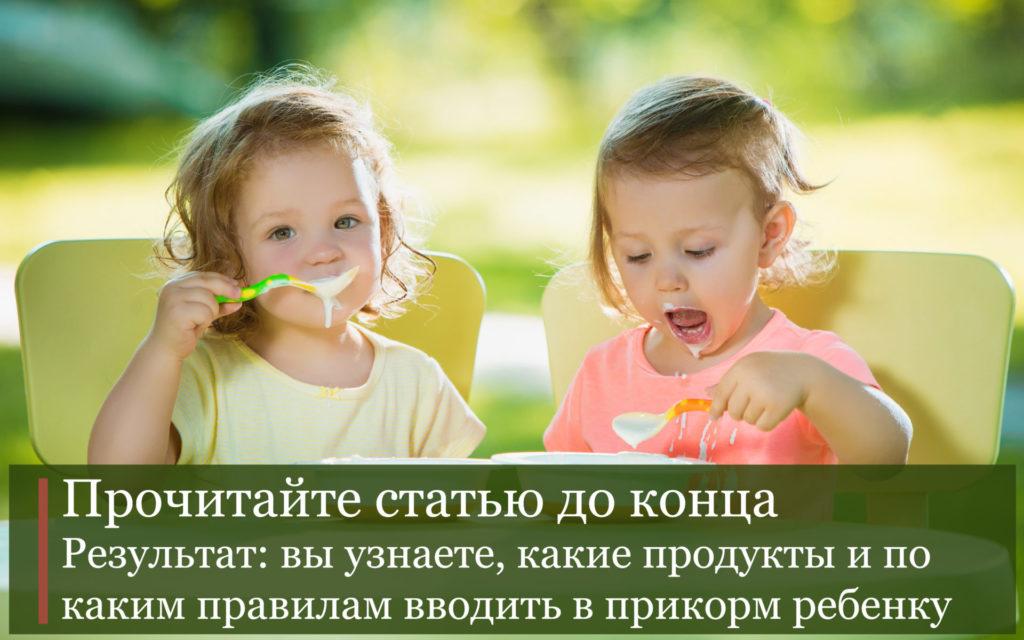 с чего начать первый прикорма ребенка: полная инструкция
