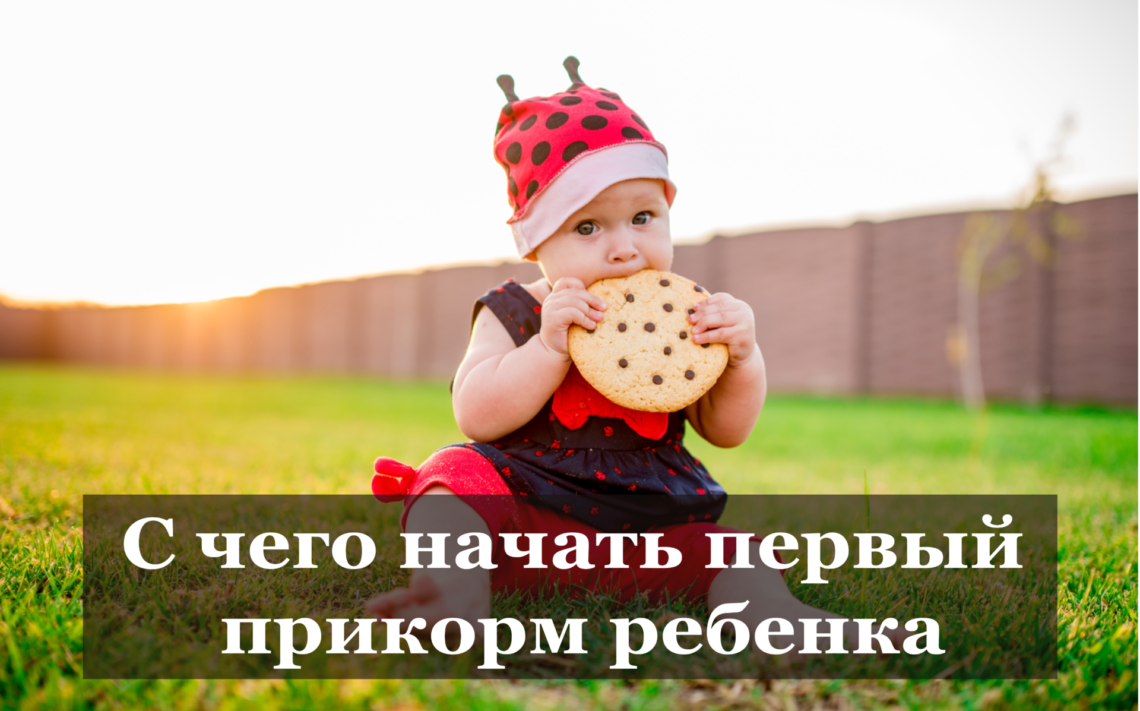 С чего начать первый прикорм ребенка